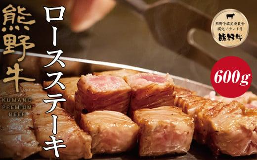 特選黒毛和牛 熊野牛 ロースステーキ 約600g(約200g×3枚)