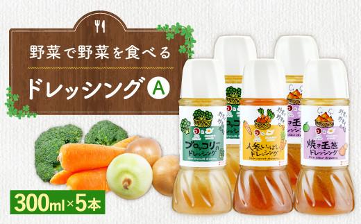 野菜で野菜を食べる ドレッシング 5本 セット A