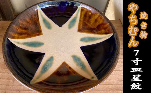 やちむん(焼き物)7寸皿星紋[エドメ陶房]