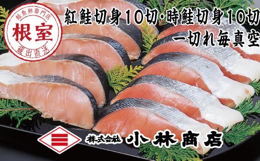 B-16004 北洋紅鮭&時鮭各10切(計約1.6kg)