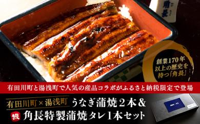 【有田川町×湯浅町】うなぎ蒲焼2本&角長特製蒲焼タレ1本セット