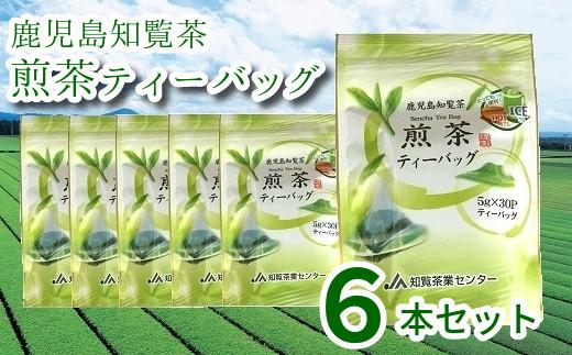 051-22 鹿児島知覧茶煎茶ティーバッグ6本セット