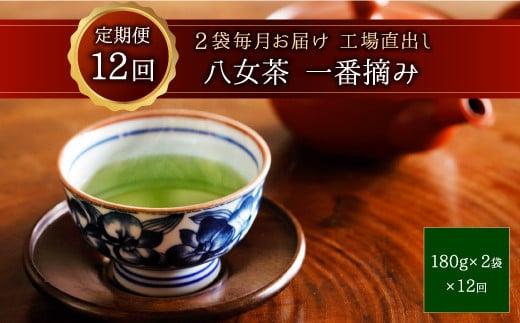 E5  八女茶一番摘み毎月届く定期便
