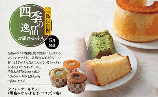 シフォンケーキセット(黒島みかん・よもぎ・ココア)