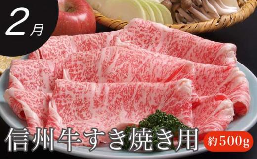 信州牛は、赤身と脂肪の色調が鮮やかで美しい霜降りとキレのある味わい、独特の芳香が特徴です。