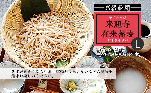 FY20-444 【高級乾麺】来迎寺在来蕎麦4-3(乾麺200g×4袋・希釈用つゆ×3本)