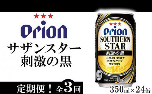 『定期便:全3回』オリオンサザンスター・刺激の黒<350ml缶・24本>