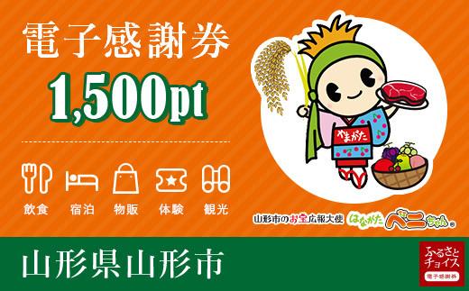FY20-532 山形市 電子感謝券 1,500pt(1pt=1円)