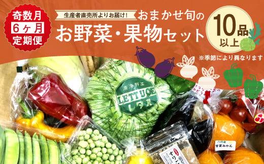 【奇数月6ヶ月定期便】生産者直売所発!おまかせ旬のお野菜・果物セット!