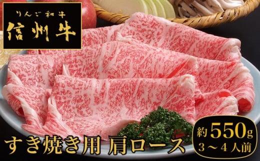 「りんご和牛信州牛」は、赤身と脂肪の色調が鮮やかで美しい霜降りとキレのある味わい、独特の芳香が特徴です。