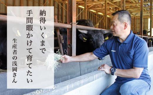 「納得いくまで手間暇かけて育てたい」との思いから浅岡さんは、肥育期間を長くしています。