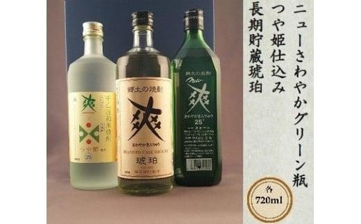 SA0493 酒田の焼酎三兄弟