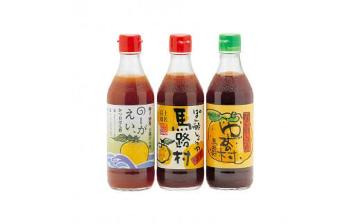 ぽん酢3種セット【464】
