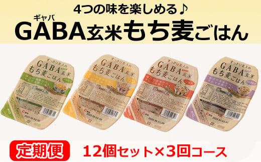 TA07:【定期便】GABAごはんパック12個セット(3回お届け)