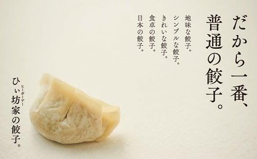 【全12回】ひぃ坊家の餃子定期便 015-20