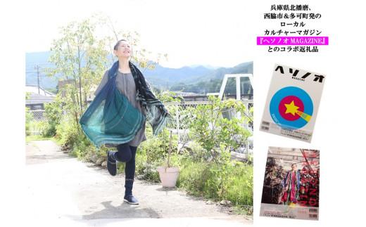 兵庫県西脇市にある「tamaki niime」の直営店にてラボ見学&お好きなroots shawlをお選びいただけます。