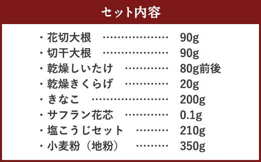 竹田市の 受け継がれる 田舎素材 セット 【即席レシピ付き】 郷土素材