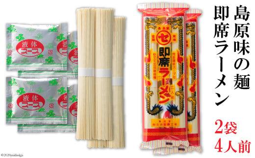 AE068島原味の麺・即席ラーメン(2人前)×2袋