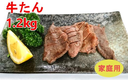 牛タン(塩味)家庭用1.2kg