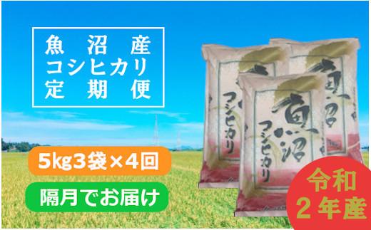 魚沼産コシヒカリ定期便 5kg3袋×4回/隔月でお届け(JA越後おぢや)