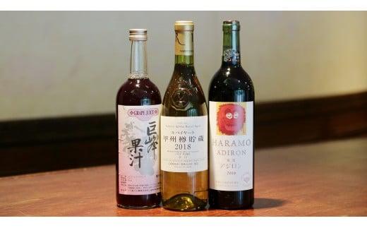 C-653.ぶどうの恵みセット 赤白ワイン(各1本)とぶどうジュース1本セット