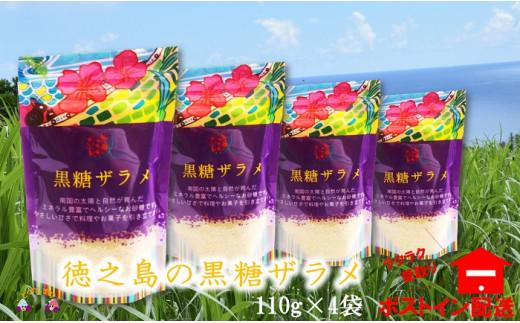 991てぃだ(太陽)が育んだ徳之島産黒糖ザラメ(4袋)【ポストイン配送】