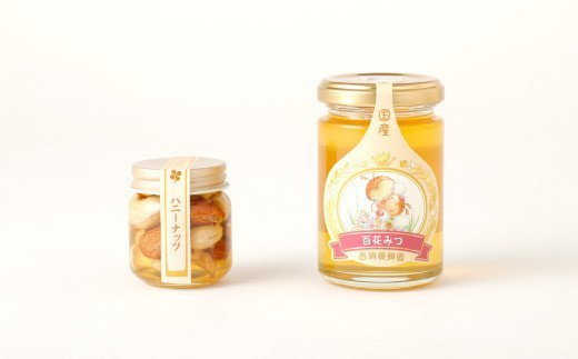 国産 純粋 百花蜂蜜 1本 ハニーナッツ 1本 蜂蜜あめ 1袋