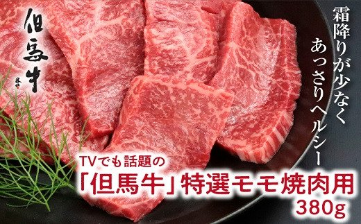 S-3 TVでも話題の「但馬牛」特選モモ焼肉用 380g