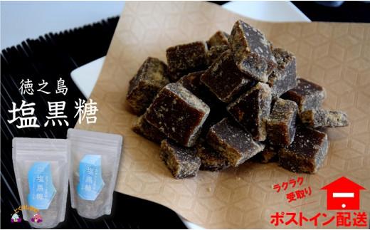992~新感覚!甘じょっぱい。徳之島きゅらしま塩黒糖(2袋)【ポストイン配送】