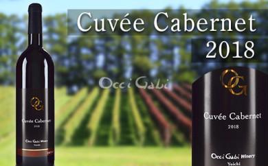 【OcciGabi Winery】キュベ・カベルネ2018