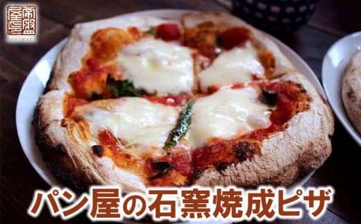 【ときはや石窯薪火パン】パン屋の石窯焼成ピザ