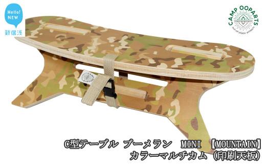 CAMPOOPARTS C型テーブル ブーメラン MINI カラーマルチカム(印刷天板) 【MOUNTAIN】 C-TABLE Boomerang W400 【キャンプ用品】