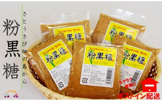 1016さとうきび畑の島から、太良製菓さんの粉黒糖(5袋)【ポストイン配送】