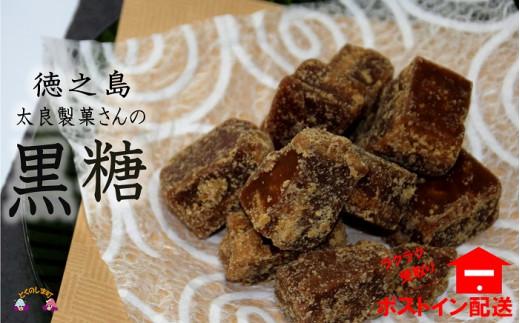 1017~自然の甘みがおススメ~太良製菓さんの黒糖(5袋)【ポストイン配送】