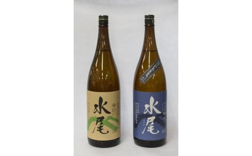D-1.7 飯山の地酒「水尾」 清酒セット