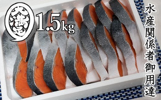 塩引き鮭切り身15切れ A709