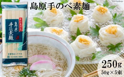AE062島原手のべ素麺 50g×5束入(1袋)