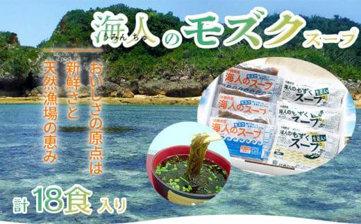 海人のモズクスープ(ハーフ)セット 【18食入】