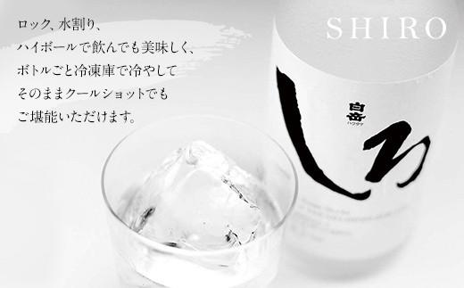 本格 米焼酎 「 白岳 しろ 」720ml ×2本セット