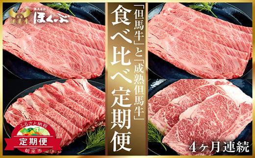 G-16 【但馬牛】と【成熟但馬牛】食べ比べ定期便(4ヶ月連続お届け)■但馬牛のほくぶ
