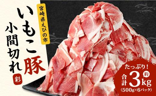 いもこ豚 小間切れ 3㎏ 500g×6パック 切り落とし 豚肉 国産