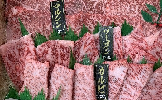 C-12.【和牛専門店がセレクト】 大和牛 希少部位 盛り合わせ 焼肉用 600g
