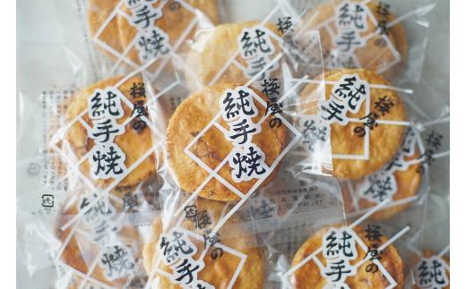 [№5904-0234]櫻屋の純手焼き煎餅詰合せ