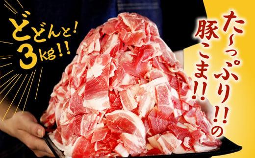 た~っぷり!!の豚こま!!どどんと!3kg!!