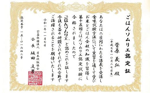 米に関する様々な知識、ご飯の栄養、衛生管理に関する知識を持つ「ごはんソムリエ」を習得しました!