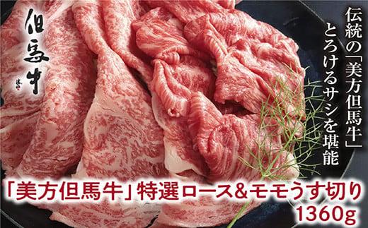 G-18【美方但馬牛】特選ロース&モモ すき焼き用 1360g