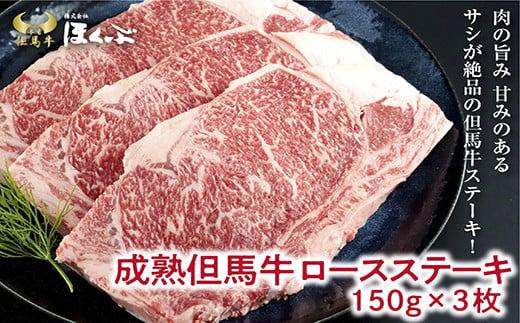 D-7 個包装で便利♪ 成熟但馬牛ロースステーキ 3枚(計450g) 【但馬牛のほくぶ】