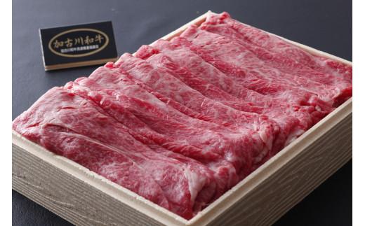 1803A00812 加古川和牛(神戸牛)すき焼きセット(700g)
