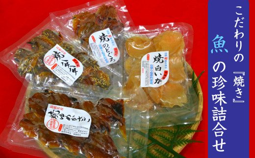 B273 森井商店の「珍味」4種詰合せ