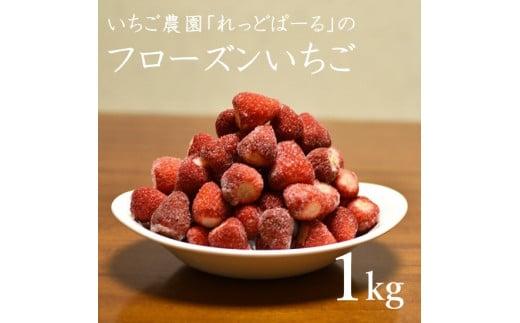 0009-40-01. れっどぱーる(富丘佐野農園) フローズンいちご 1kg
